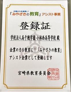 みやざきの教育アシスト企業.jpg
